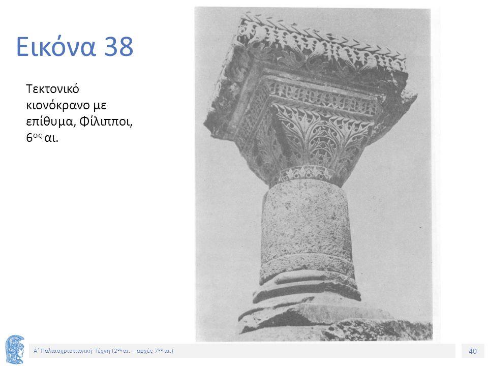 Εικόνα 38 Τεκτονικό κιονόκρανο με επίθυμα, Φίλιπποι, 6ος αι.