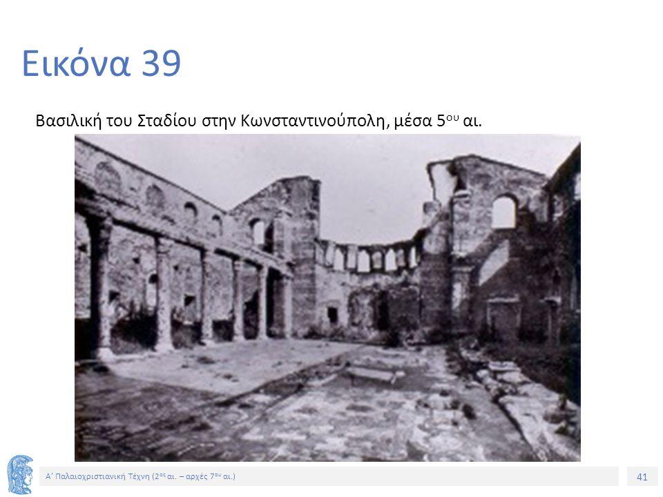 Εικόνα 39 Βασιλική του Σταδίου στην Κωνσταντινούπολη, μέσα 5ου αι.