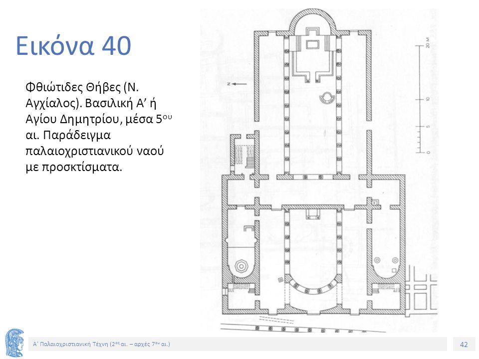 Εικόνα 40 Φθιώτιδες Θήβες (Ν. Αγχίαλος). Βασιλική Α' ή Αγίου Δημητρίου, μέσα 5ου αι.