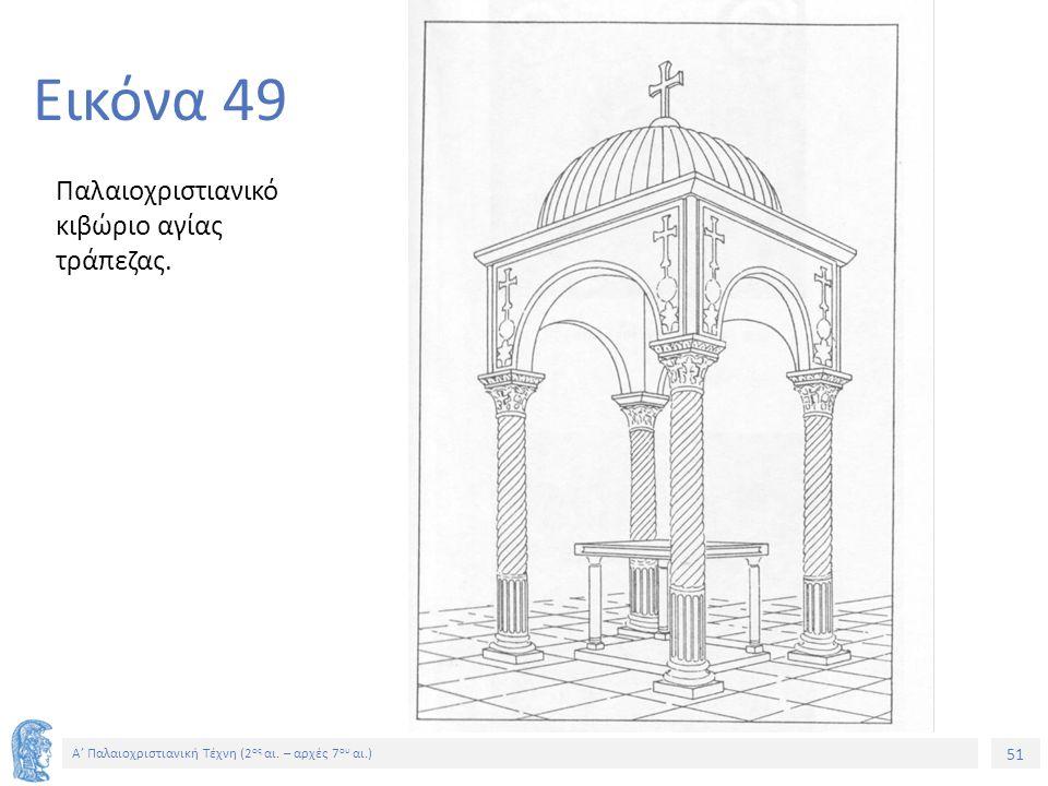Εικόνα 49 Παλαιοχριστιανικό κιβώριο αγίας τράπεζας.