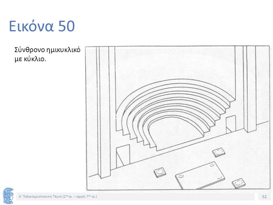 Εικόνα 50 Σύνθρονο ημικυκλικό με κύκλιο.