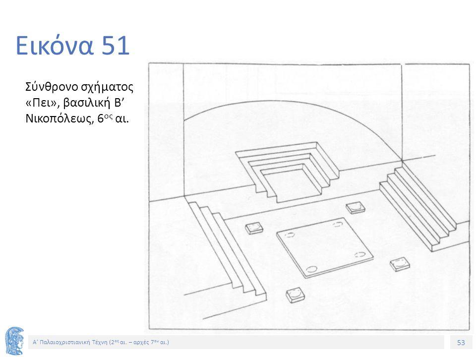 Εικόνα 51 Σύνθρονο σχήματος «Πει», βασιλική Β' Νικοπόλεως, 6ος αι.