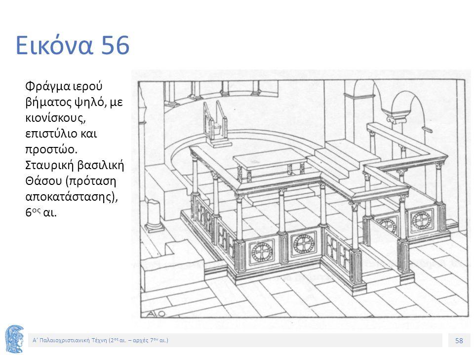 Εικόνα 56 Φράγμα ιερού βήματος ψηλό, με κιονίσκους, επιστύλιο και προστώο.