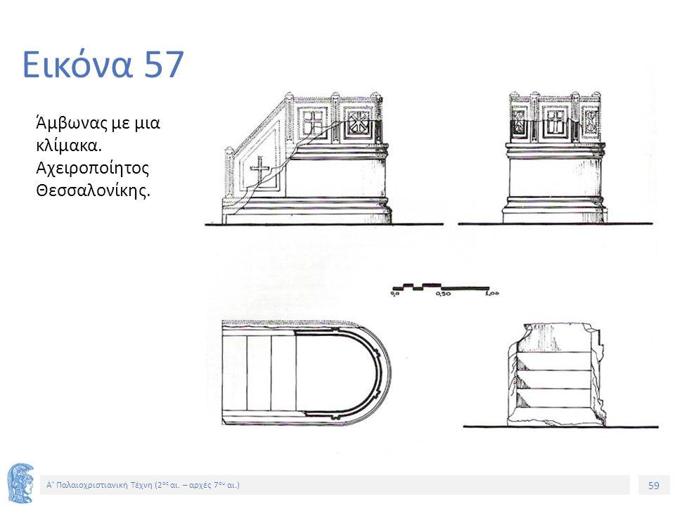 Εικόνα 57 Άμβωνας με μια κλίμακα. Αχειροποίητος Θεσσαλονίκης.