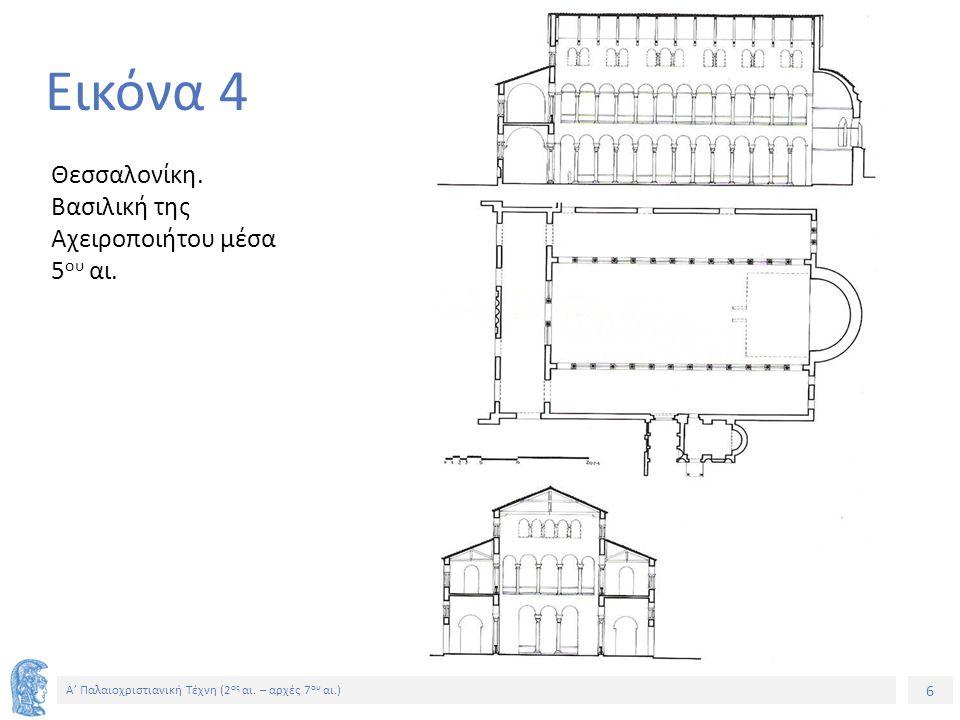 Εικόνα 4 Θεσσαλονίκη. Βασιλική της Αχειροποιήτου μέσα 5ου αι.