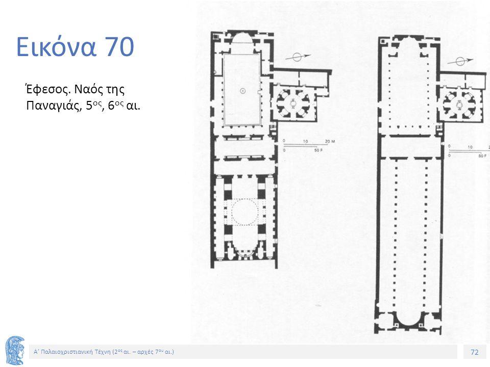 Εικόνα 70 Έφεσος. Ναός της Παναγιάς, 5ος, 6ος αι.
