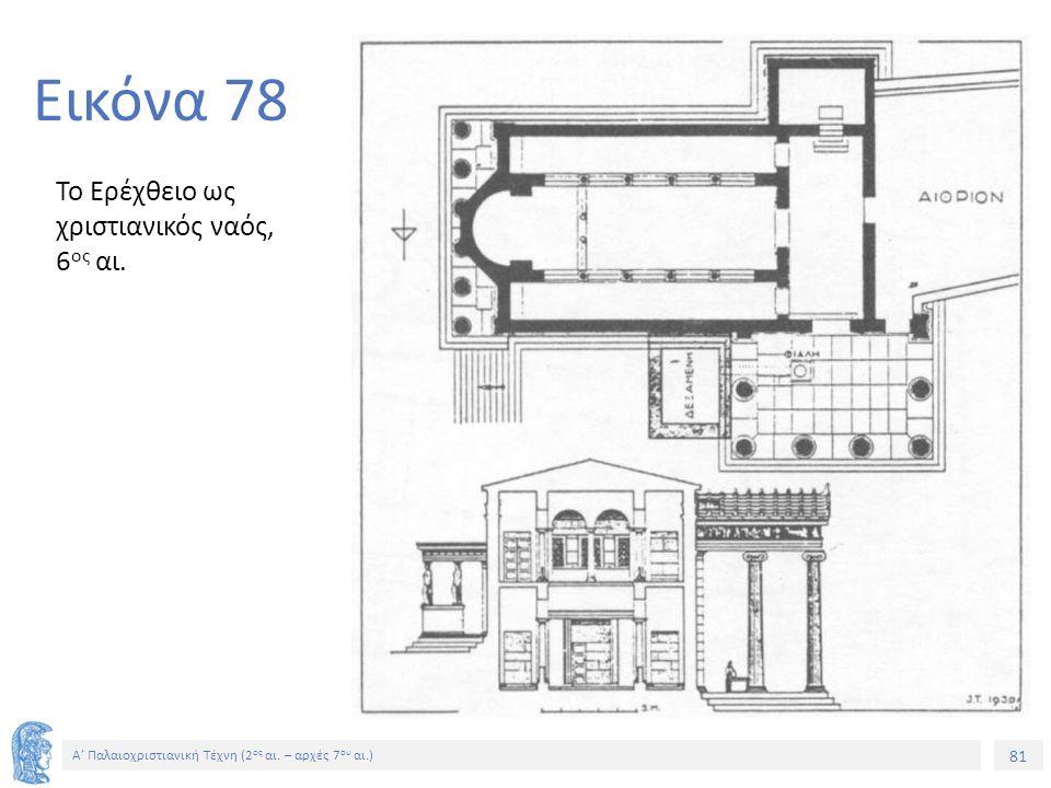 Εικόνα 78 Το Ερέχθειο ως χριστιανικός ναός, 6ος αι.