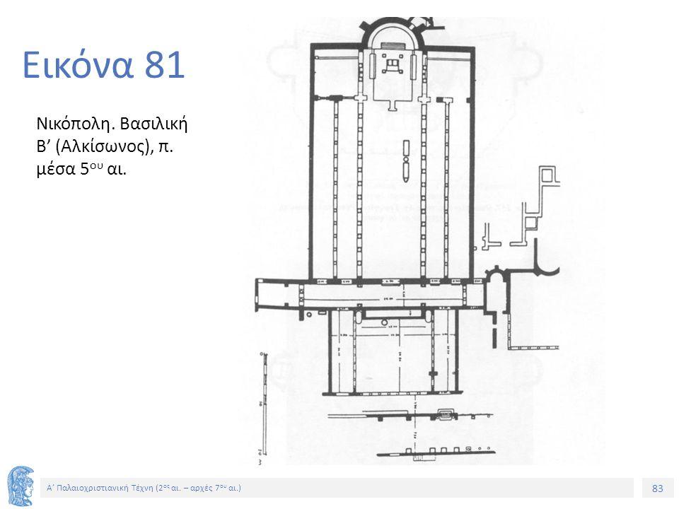 Εικόνα 81 Νικόπολη. Βασιλική Β' (Αλκίσωνος), π. μέσα 5ου αι.