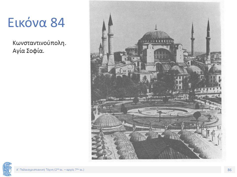 Εικόνα 84 Κωνσταντινούπολη. Αγία Σοφία.
