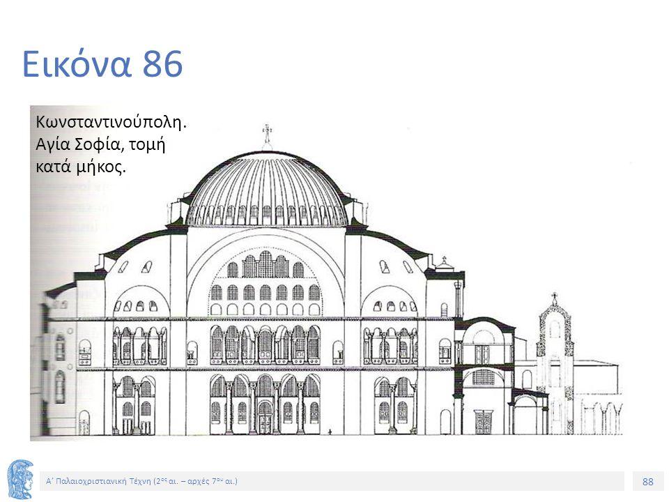 Εικόνα 86 Κωνσταντινούπολη. Αγία Σοφία, τομή κατά μήκος.