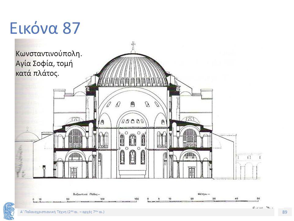 Εικόνα 87 Κωνσταντινούπολη. Αγία Σοφία, τομή κατά πλάτος.