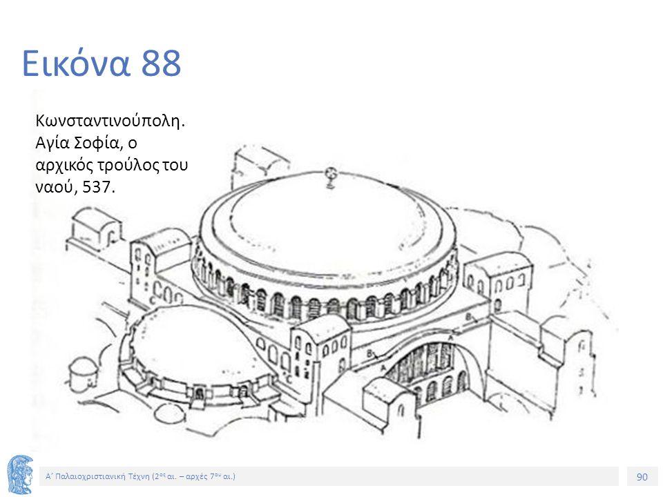 Εικόνα 88 Κωνσταντινούπολη. Αγία Σοφία, ο αρχικός τρούλος του ναού, 537.