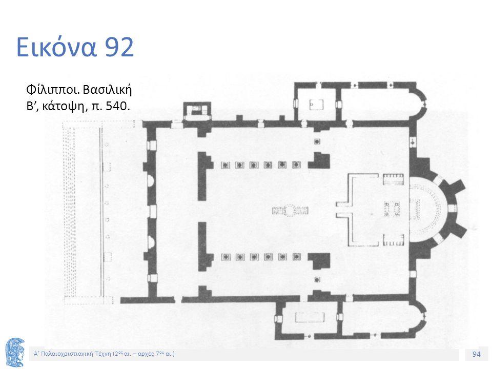 Εικόνα 92 Φίλιπποι. Βασιλική Β', κάτοψη, π. 540.