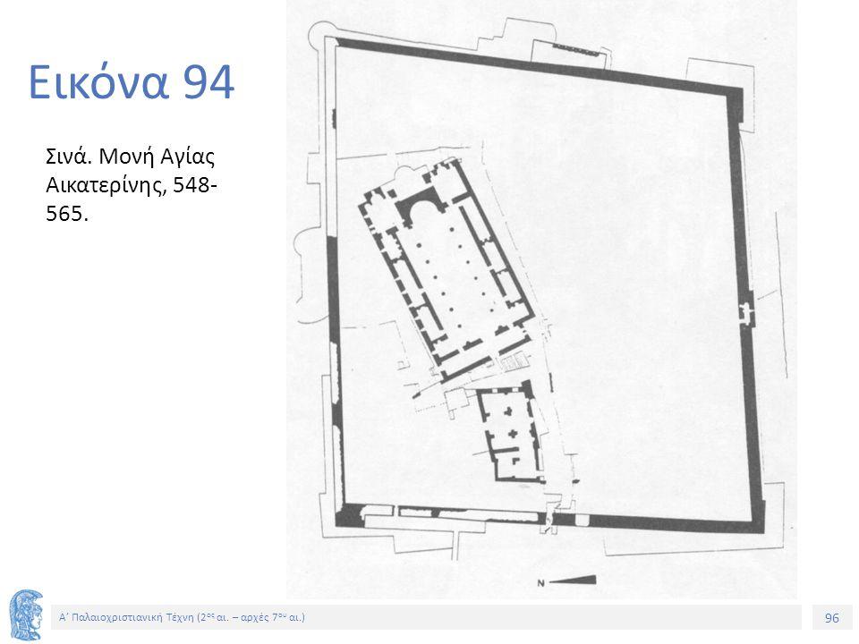Εικόνα 94 Σινά. Μονή Αγίας Αικατερίνης, 548-565.