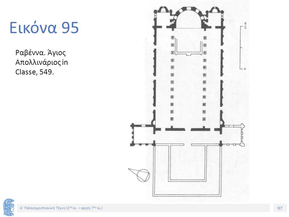 Εικόνα 95 Ραβέννα. Άγιος Απολλινάριος in Classe, 549.