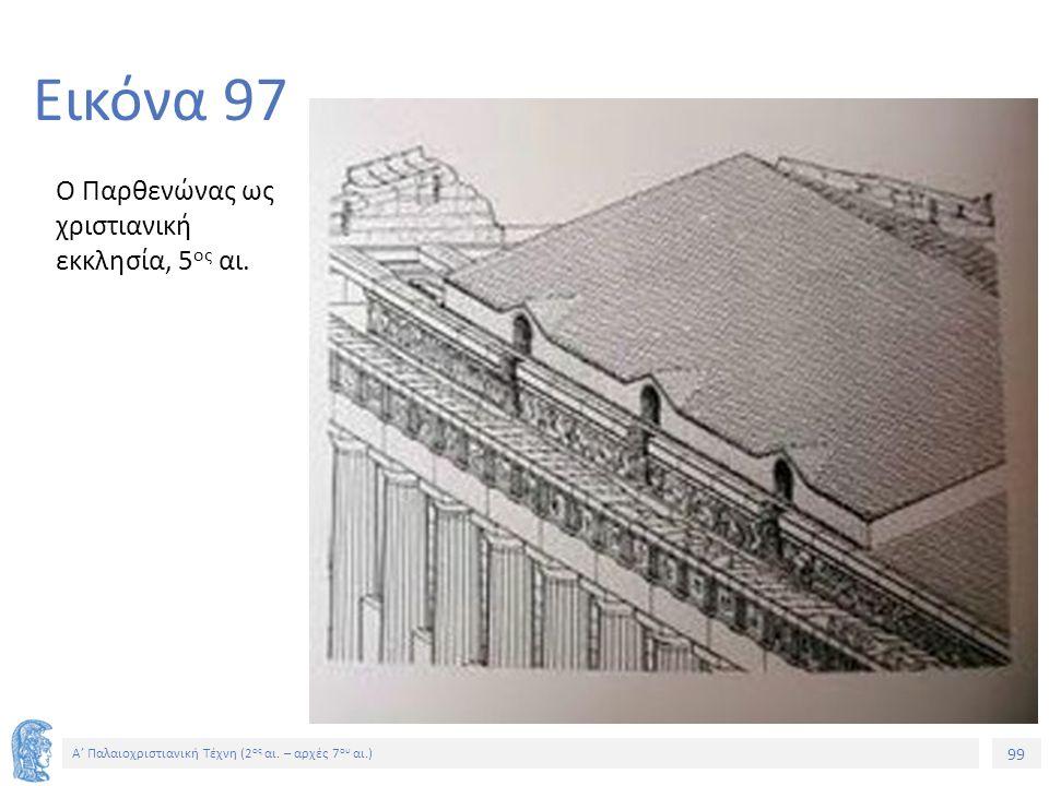 Εικόνα 97 Ο Παρθενώνας ως χριστιανική εκκλησία, 5ος αι.