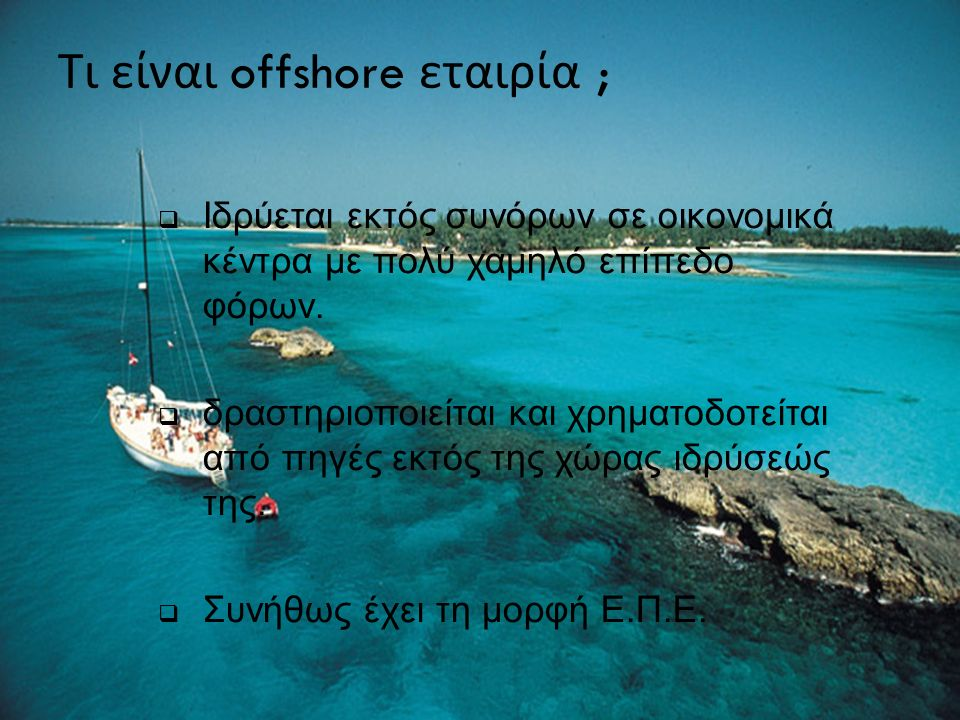 Τι είναι offshore εταιρία ;