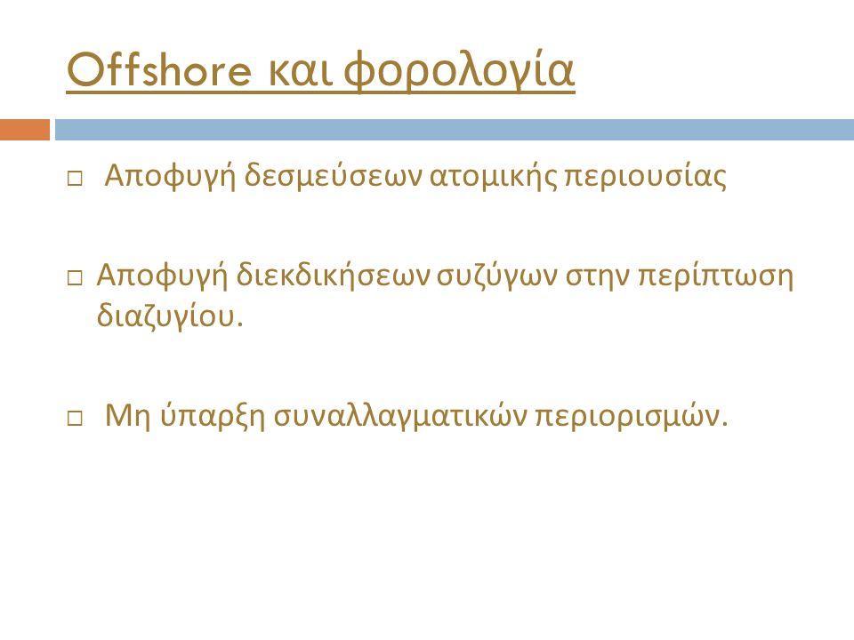 Offshore και φορολογία
