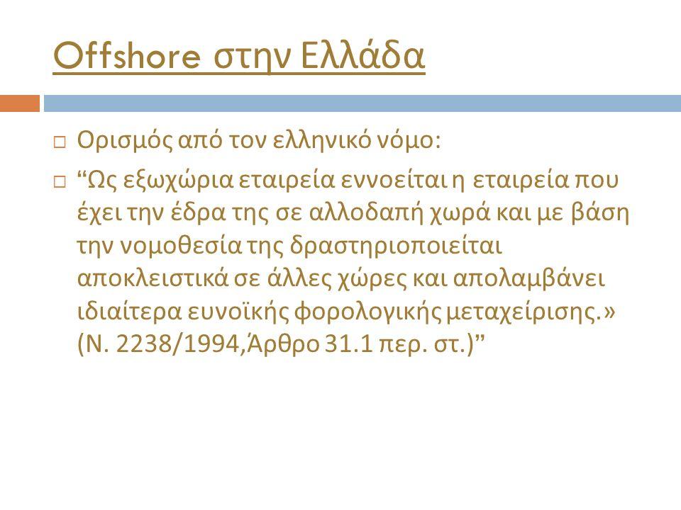 Offshore στην Ελλάδα Ορισμός από τον ελληνικό νόμο: