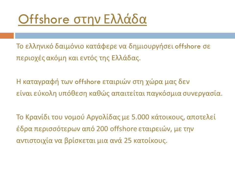 Offshore στην Ελλάδα Το ελληνικό δαιμόνιο κατάφερε να δημιουργήσει offshore σε. περιοχές ακόμη και εντός της Ελλάδας.