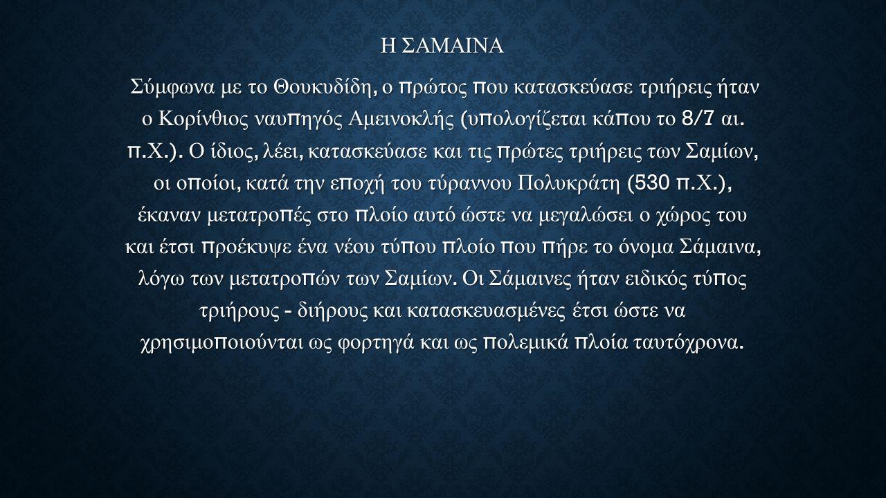 Η ΣΑΜΑΙΝΑ