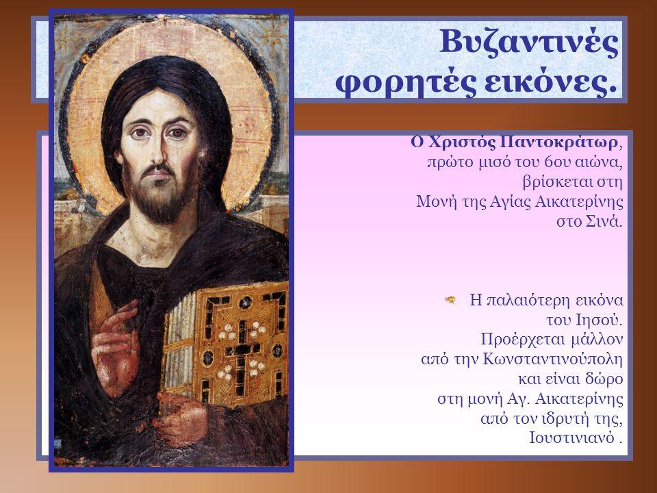 Βυζαντινές φορητές εικόνες.