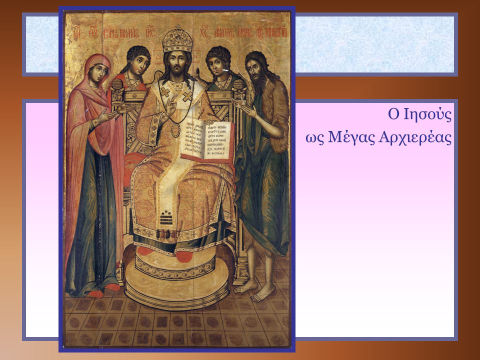 Ο Ιησούς ως Μέγας Αρχιερέας