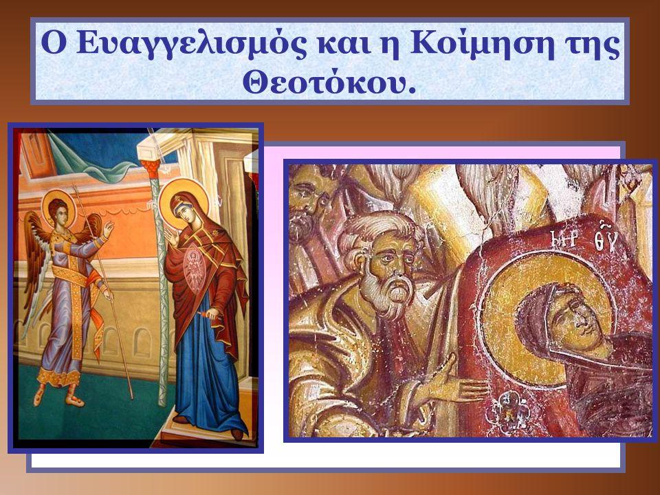 Ο Ευαγγελισμός και η Κοίμηση της Θεοτόκου.