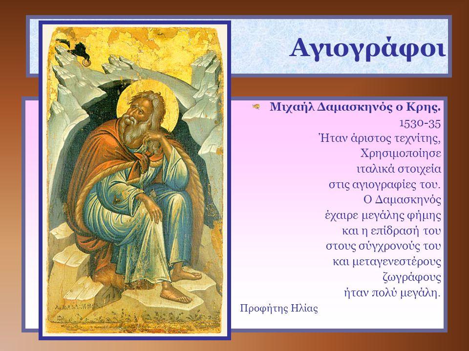 Αγιογράφοι Μιχαήλ Δαμασκηνός ο Κρης. 1530-35 Ήταν άριστος τεχνίτης,