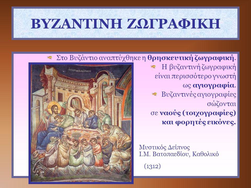 Μυστικός Δείπνος Ι.Μ. Βατοπαεδίου, Καθολικό (1312)