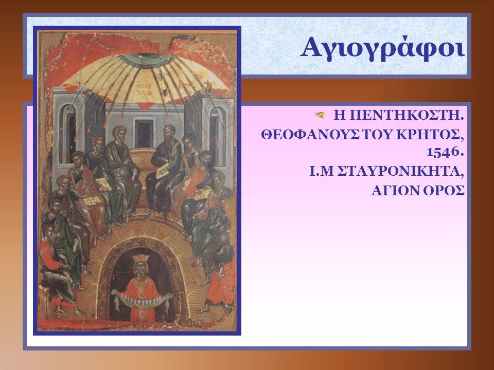 Αγιογράφοι Η ΠΕΝΤΗΚΟΣΤΗ. ΘΕΟΦΑΝΟΥΣ ΤΟΥ ΚΡΗΤΟΣ, 1546. Ι.Μ ΣΤΑΥΡΟΝΙΚΗΤΑ,