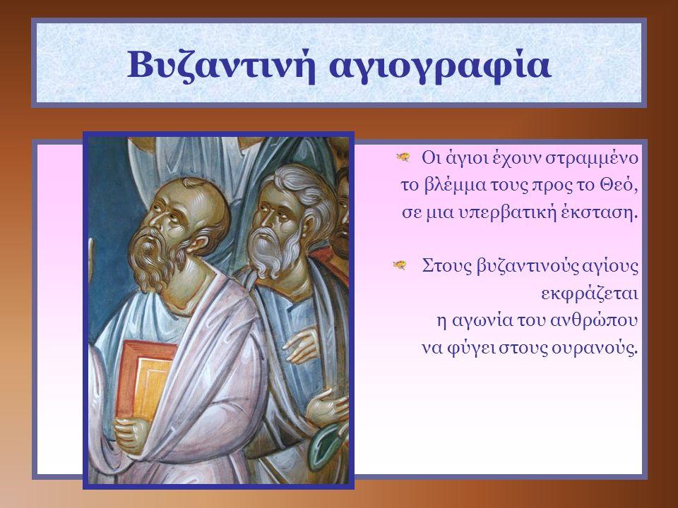 Βυζαντινή αγιογραφία Οι άγιοι έχουν στραμμένο