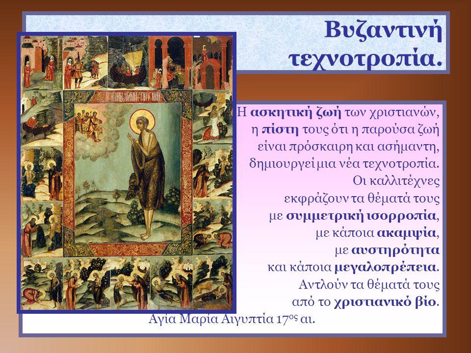 Βυζαντινή τεχνοτροπία.