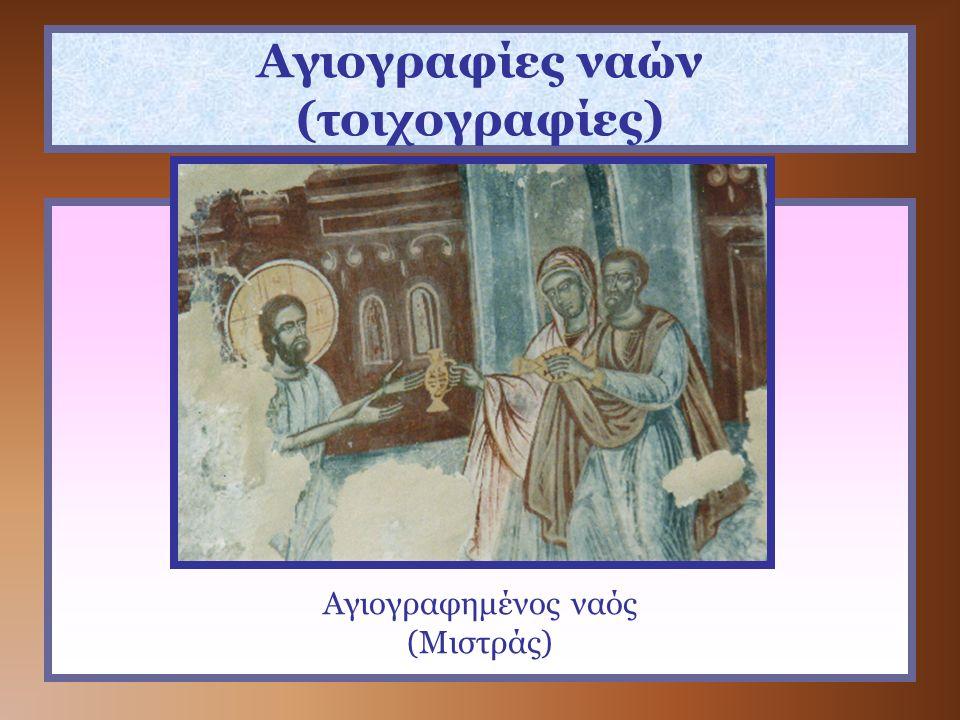 Αγιογραφίες ναών (τοιχογραφίες)