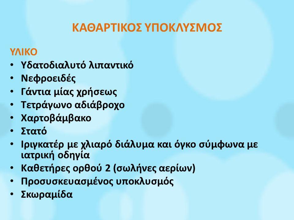 ΚΑΘΑΡΤΙΚΟΣ ΥΠΟΚΛΥΣΜΟΣ