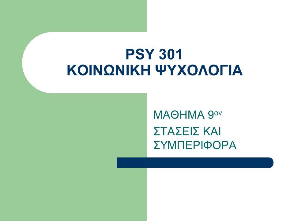 PSY 301 ΚΟΙΝΩΝΙΚΗ ΨΥΧΟΛΟΓΙΑ