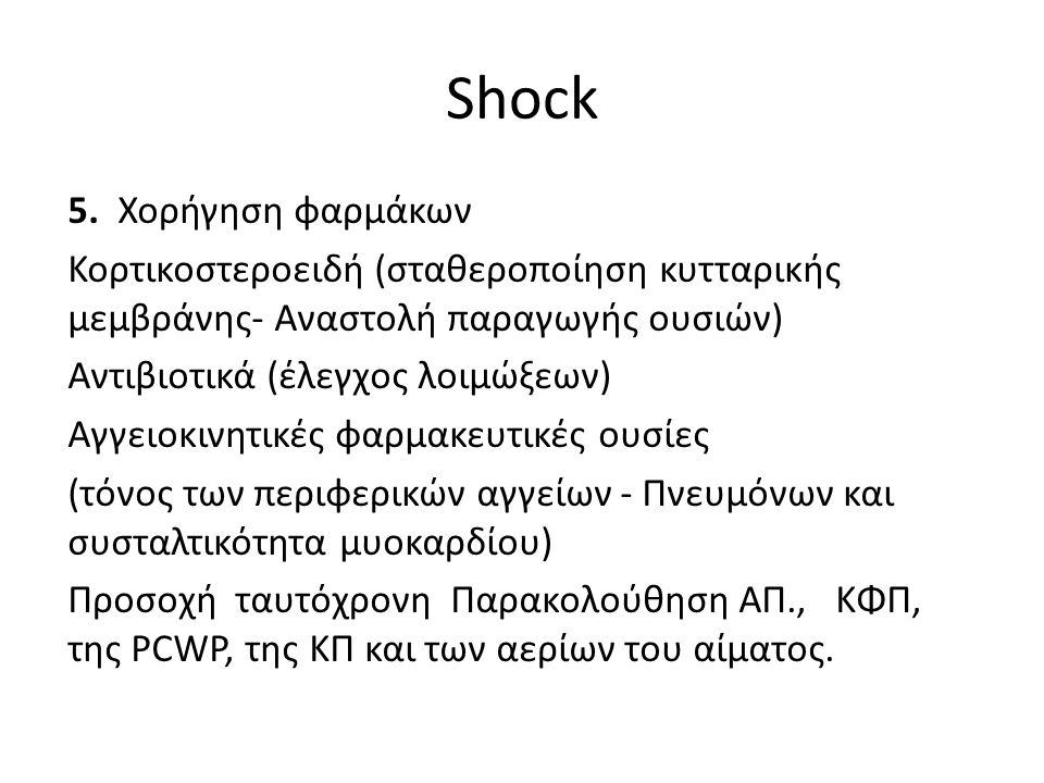 Shock 5. Χορήγηση φαρμάκων