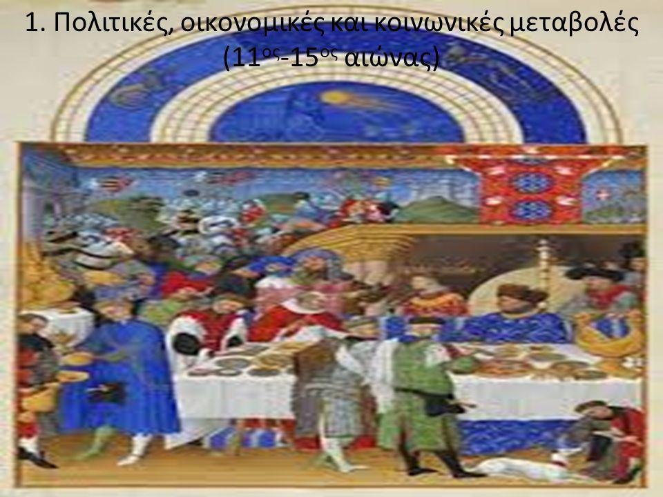 1. Πολιτικές, οικονομικές και κοινωνικές μεταβολές (11ος-15ος αιώνας)