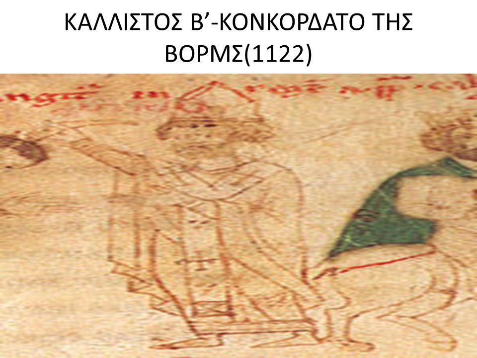 ΚΑΛΛΙΣΤΟΣ Β'-ΚΟΝΚΟΡΔΑΤΟ ΤΗΣ ΒΟΡΜΣ(1122)