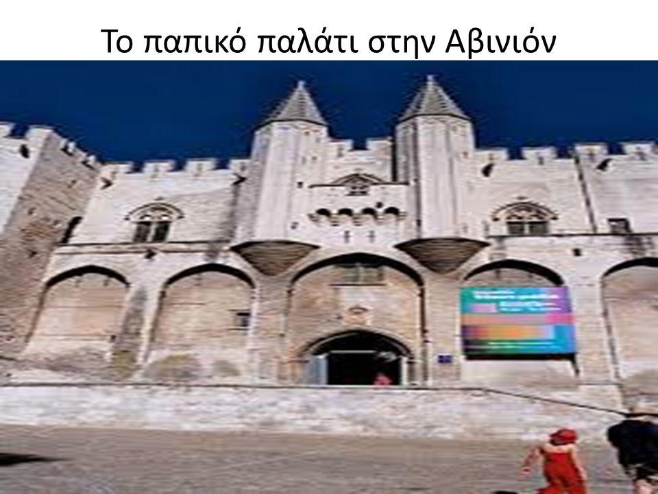 Το παπικό παλάτι στην Αβινιόν