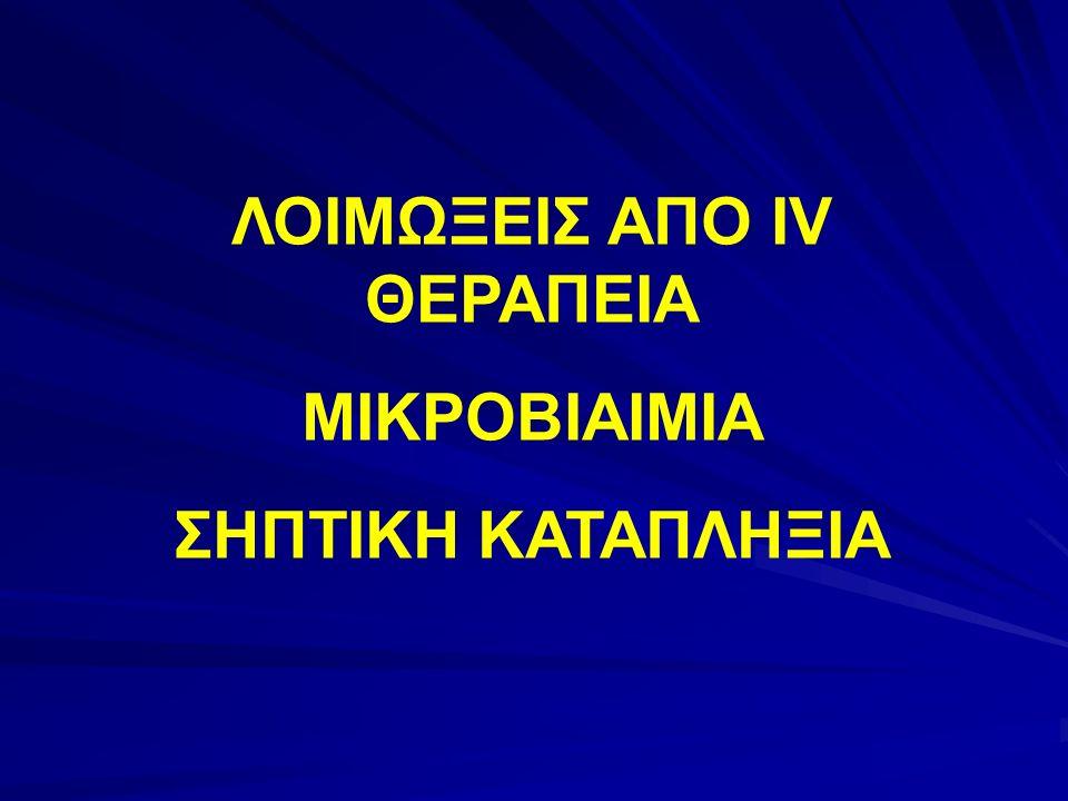 ΛΟΙΜΩΞΕΙΣ ΑΠΟ IV ΘΕΡΑΠΕΙΑ
