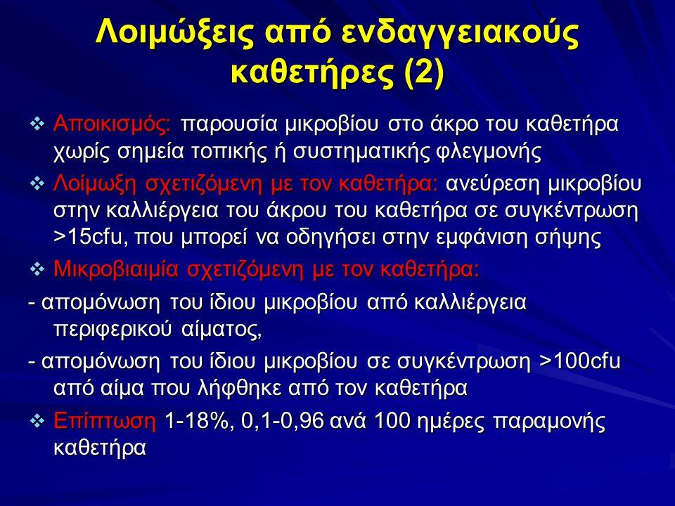 Λοιμώξεις από ενδαγγειακούς καθετήρες (2)