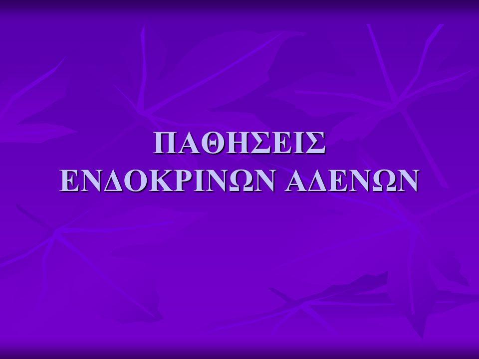ΠΑΘΗΣΕΙΣ ΕΝΔΟΚΡΙΝΩΝ ΑΔΕΝΩΝ