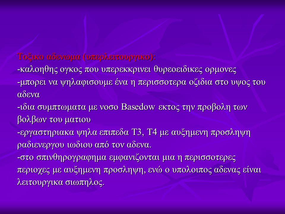 Τοξικο αδενωμα (υπερλειτουργικο):