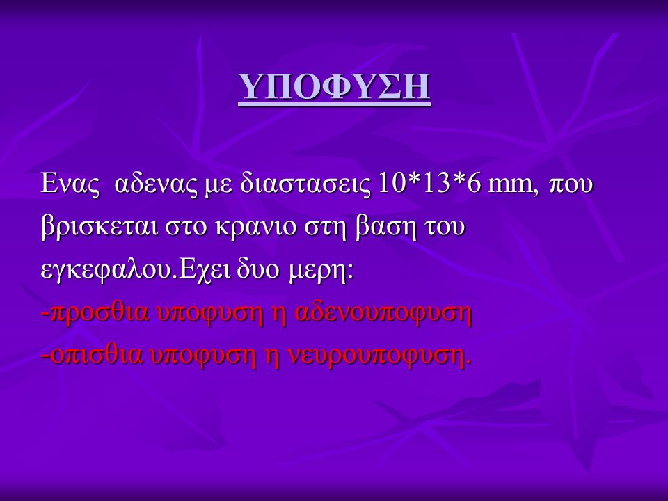 ΥΠΟΦΥΣΗ Ενας αδενας με διαστασεις 10*13*6 mm, που