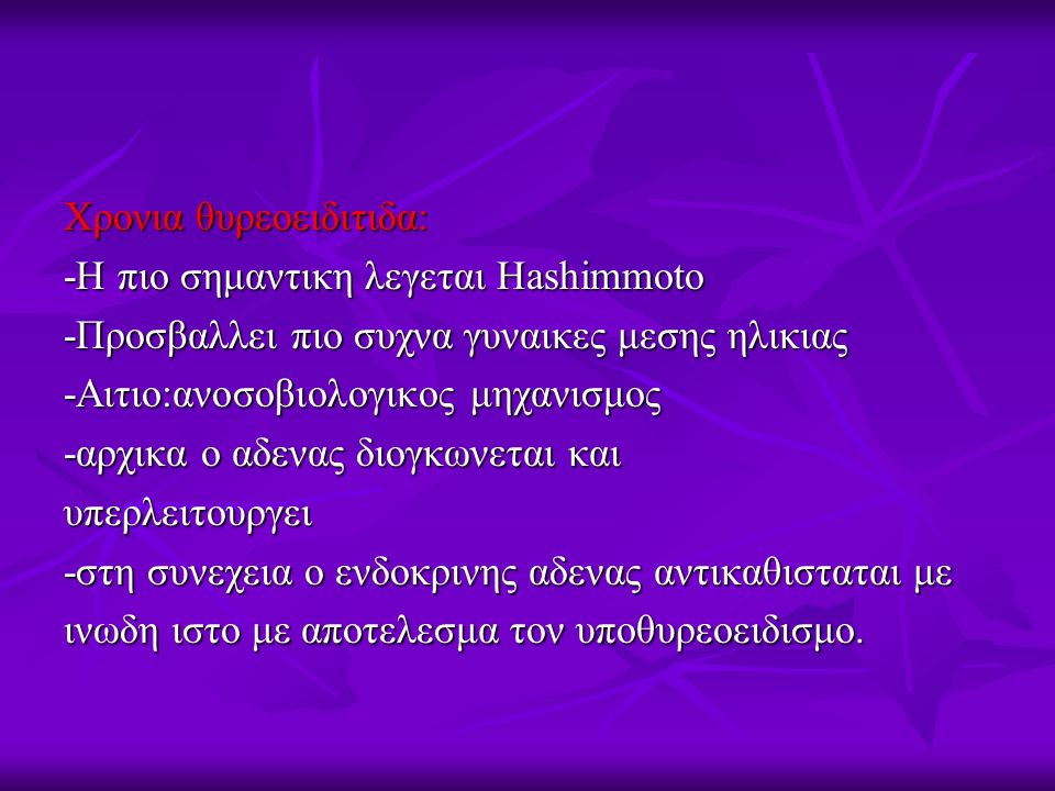 Χρονια θυρεοειδιτιδα: