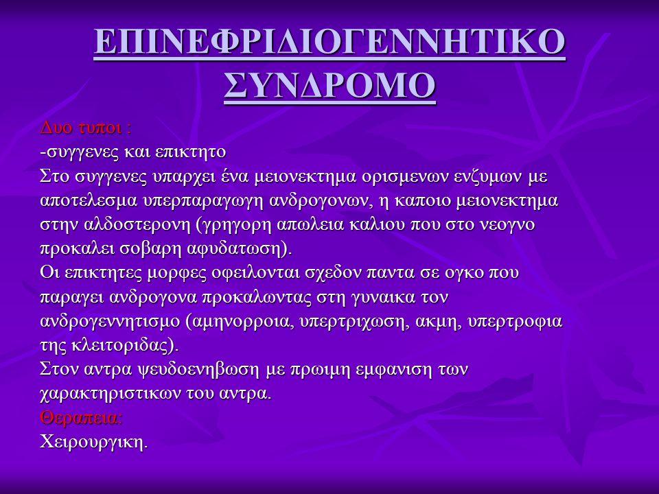 ΕΠΙΝΕΦΡΙΔΙΟΓΕΝΝΗΤΙΚΟ ΣΥΝΔΡΟΜΟ