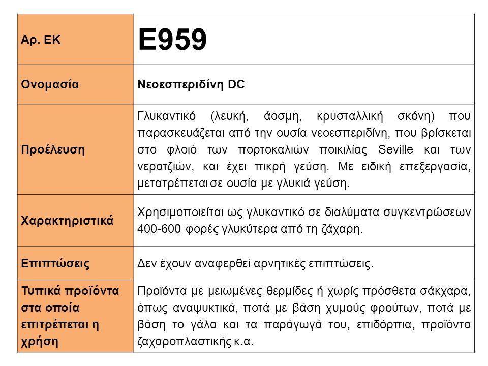Ε959 Αρ. ΕΚ Ονομασία Νεοεσπεριδίνη DC Προέλευση