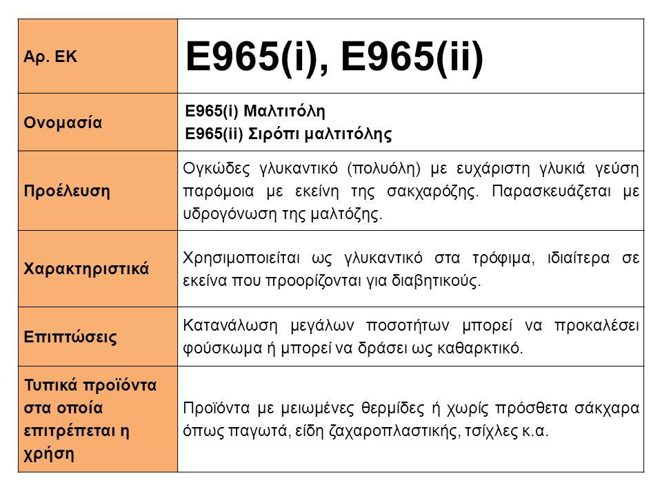 Ε965(i), E965(ii) Αρ. ΕΚ Ε965(i) Μαλτιτόλη Ονομασία