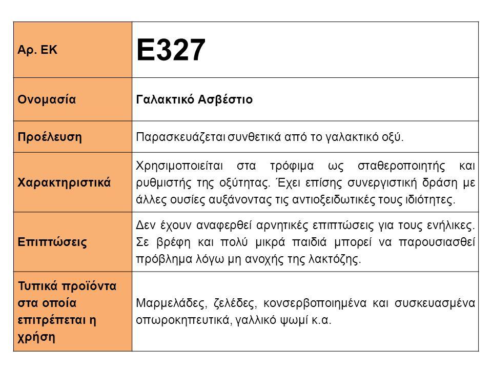 Ε327 Αρ. ΕΚ Ονομασία Γαλακτικό Ασβέστιο Προέλευση